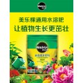 MG - WSF (Water Soluble Fertilizer) - All Purpose.  500g.